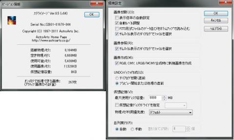 バージョン情報と処理可能画像枚数_環境設定.jpg