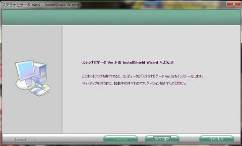 ステラナビゲータVer.9のInstallShield Wizard画面.jpg