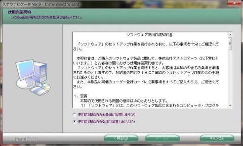 ステラナビゲータVer.9の使用許諾契約画面.jpg
