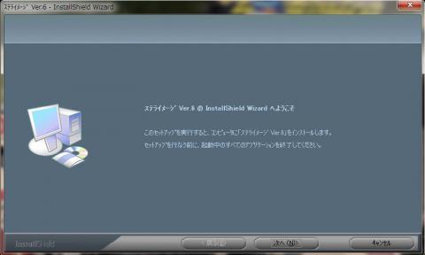 ステライメージVer.6のInstallShieldWizard画面.jpg