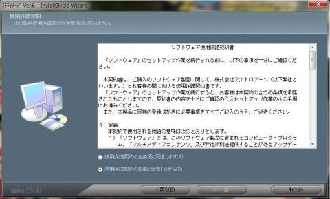 ステライメージVer.6の使用許諾契約画面.jpg