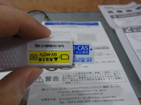 mini B-CASカード挿入