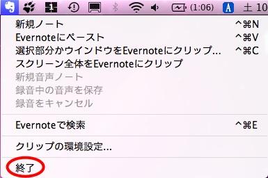 Evernoteを終了させておこう
