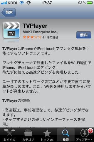 TVPlayerを入手しよう
