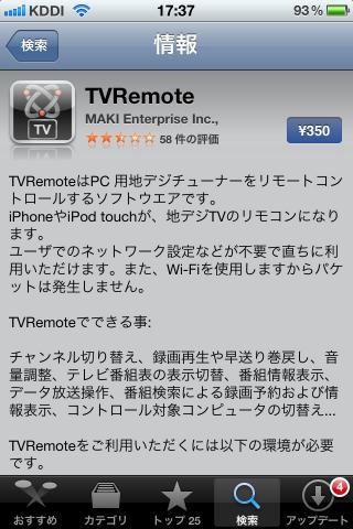 TVRemote