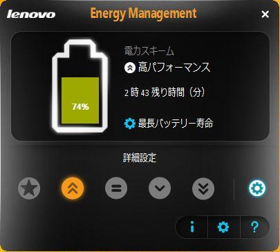 『Energy Management』設定1