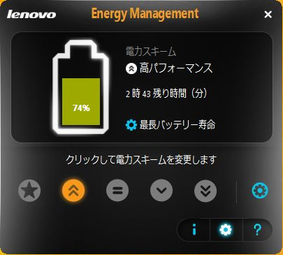 『Energy Management』設定2
