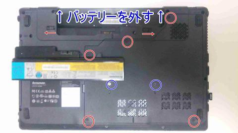 G560SSD換装手順1