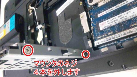 G560SSD換装手順8