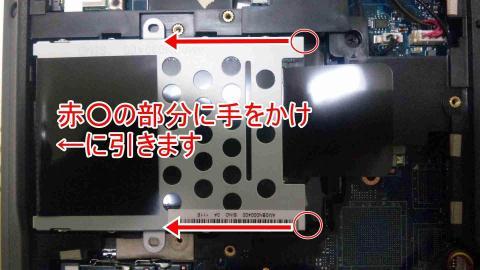 G560SSD換装手順7