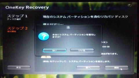 G560SSD再インストール5