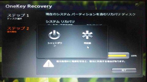 G560SSD再インストール9