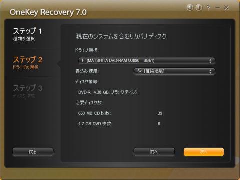 G560リカバリディスク作成7