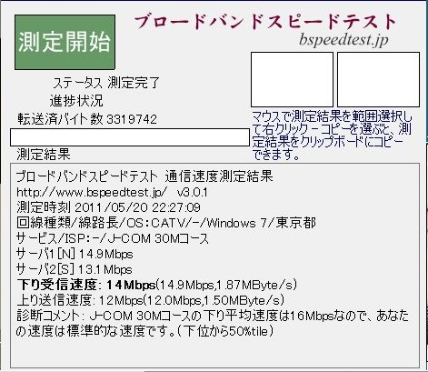WHR-HP-G無線LAN速度