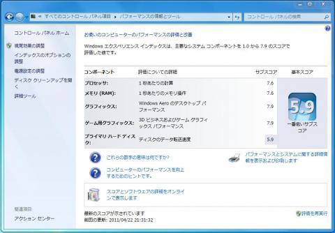 20110422_windows experience index.jpg