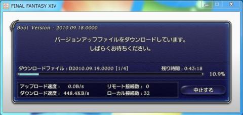 20110423_FF14update DL.jpg