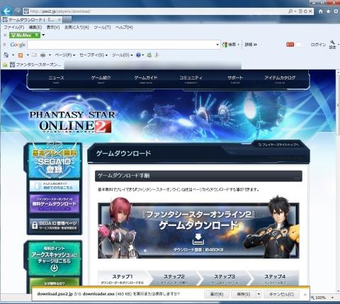 PSO2プレイヤーズサイト