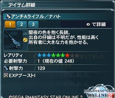 PSO2 特典武装