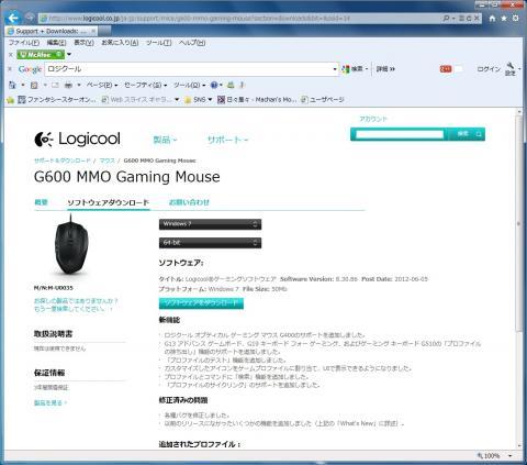 G600ソフト