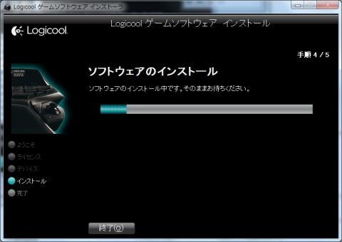G600ソフトインストール