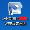 LANDISK設定アイコン