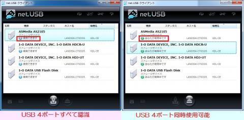 USBハブ認識_同時使用可能
