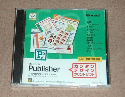 Publisher評価版