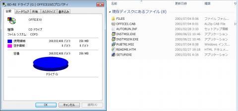ファイル容量 269MB