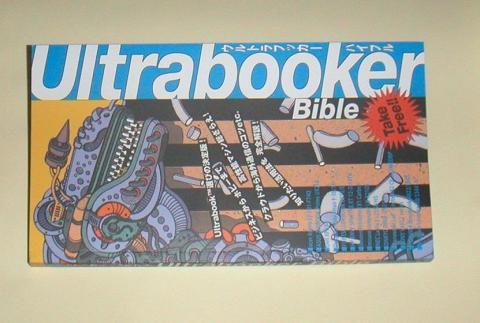 UltraBoker Bible表紙