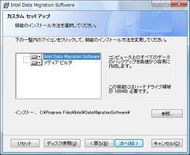 ソフトの構成