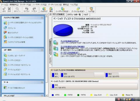 PowerX Hard Disk Manager画面