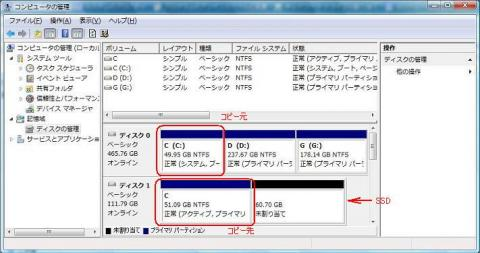 パーティションコピー完了、ディスクの管理画面で確認