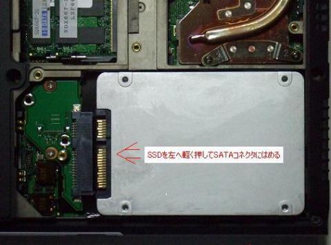 SSDを入れて、左へスライド