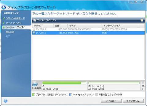 ターゲットディスク(SSD)を選択。