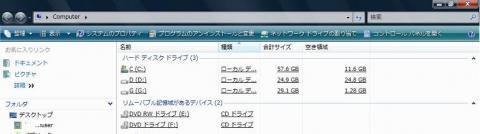 Explorer画面:内蔵ディスクとして認識されたSSDの3つのパーティション