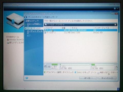 ソースディスク選択画面