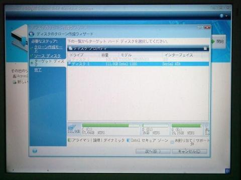 ターゲットディスク選択画面