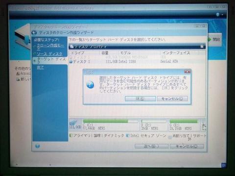 ターゲットディスクデータ警告画面