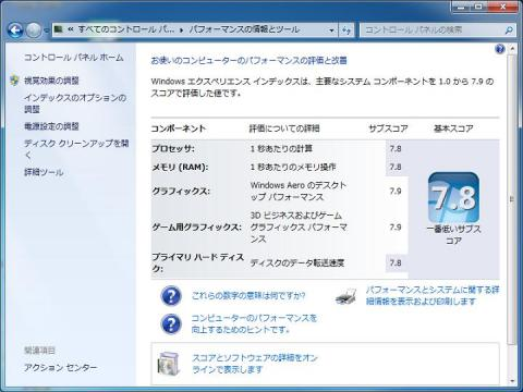 Windowsパフォーマンスの基本スコア