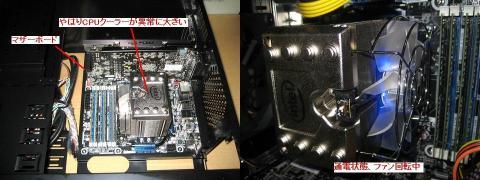 PCケースに取り付けられたマザーボード、通電状態のCPUクーラー
