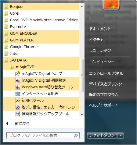 プログラムリスト画面