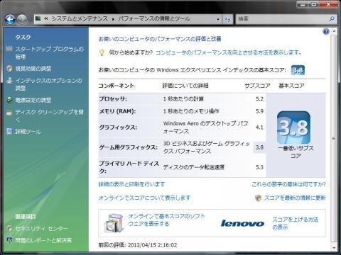 Windowsパフォーマンス