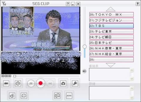 TBS選択されているのに、NHKが映っている