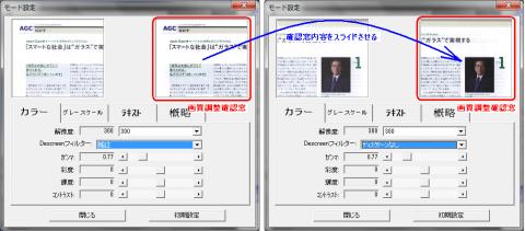 ユーティリティソフトのモード設定・画質調整