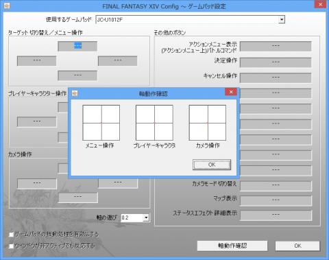 ゲームパッド設定画面