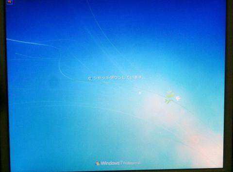 Windows 7のシャットダウン