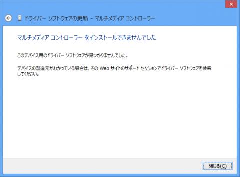 Windowsのオンライン自動インストールも失敗