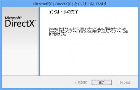 MicrosoftのDirectXが最新状態だ