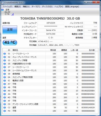 30GBのSSD