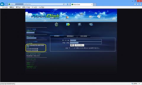 WDRED4TB初期化済みのシステム情報